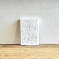 『人生はどこでもドア』/選書者:大塚亜依・編集者、ライター