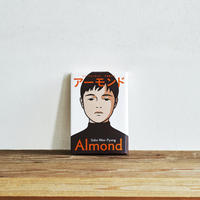 『アーモンド』