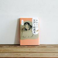 『かわいい江戸の絵画史』