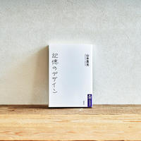 『記憶のデザイン』/選書者:堀田裕貴・編集者