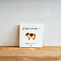 『どうぶつクッキー』/選書者:水野史恵・編集者