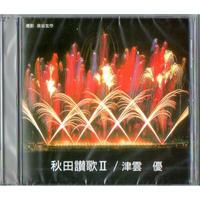 大曲の花火 大会テーマ 夢の空 他 津雲優/秋田讃歌Ⅱ CD