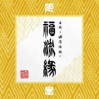 新品CD『真説 ~卍忍法帖~福流縁』参ノ巻 ~人~ 卍LINEマンジライン