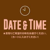 日時指定(ピックアップ・デリバリー・全国配送)
