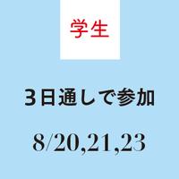 学生 3日間通し 4500円→3500円