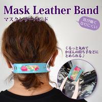マスク紐による耳痛防止 マスクレザーバンド(アクアブルー)マスク紐ホルダー