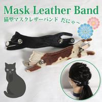 猫型マスクレザーバンド(はらこブラック)マスク紐ホルダー【送料無料】マスク紐による耳痛防止