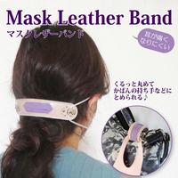 マスク紐による耳痛防止 マスクレザーバンド(ベージュ)マスク紐ホルダー