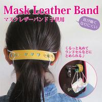マスク紐による耳痛防止 マスクレザーバンド子供用(イエロー)