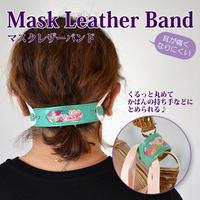 マスク紐による耳痛防止 マスクレザーバンド(グリーン)マスク紐ホルダー