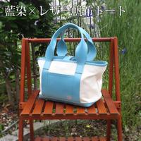 藍染×レザー帆布トートバッグ アクアブルー