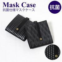 抗菌マスクケース あじろ型押しレザー【送料無料】