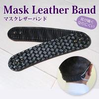 マスクレザーバンド(あじろ型押しレザー)マスク紐ホルダー【送料無料】マスク紐による耳痛防止
