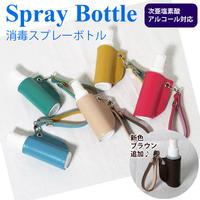 消毒スプレーボトルレザーカバー 次亜塩素酸・アルコール対応ボトル【送料無料】