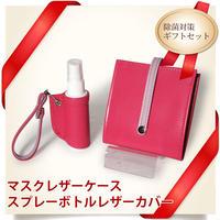 マスクケース&携帯スプレーボトルカバー ギフトセット レザー 抗菌仕様 ピンク