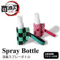 消毒スプレーボトルカバー 次亜塩素酸・アルコール対応ボトル【送料無料】 滅 刃 鬼