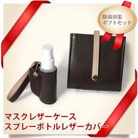マスクケース&携帯スプレーボトルカバー ギフトセット レザー 抗菌仕様 ブラウン