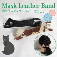 猫型マスクレザーバンド(はらこMIX)マスク紐ホルダー【送料無料】マスク紐による耳痛防止