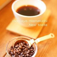 お得な定期便♪送料無料!毎月新しい2種類の珈琲豆が届くお楽しみ♪【マイルドおまかせ定期便 ※豆のまま希望】