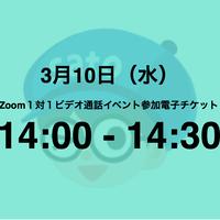 【14:00-14:30】2021.3.10「さとの日」オンライントークチケット