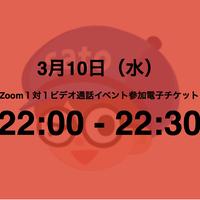 【22:00-22:30】2021.3.10「さとの日」オンライントークチケット