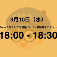 【18:00-18:30】2021.3.10「さとの日」オンライントークチケット