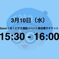 【15:30-16:00】2021.3.10「さとの日」オンライントークチケット