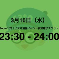 【23:30-24:00】2021.3.10「さとの日」オンライントークチケット