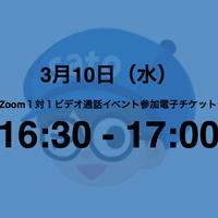 【16:30-17:00】2021.3.10「さとの日」オンライントークチケット