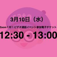 【12:30-13:00】2021.3.10「さとの日」オンライントークチケット