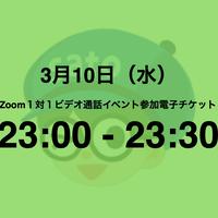 【23:00-23:30】2021.3.10「さとの日」オンライントークチケット