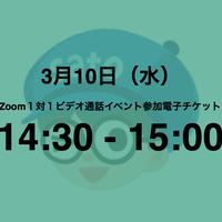 【14:30-15:00】2021.3.10「さとの日」オンライントークチケット