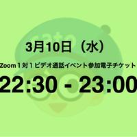 【22:30-22:30】2021.3.10「さとの日」オンライントークチケット
