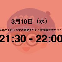 【21:30-22:00】2021.3.10「さとの日」オンライントークチケット