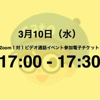【17:00-17:30】2021.3.10「さとの日」オンライントークチケット