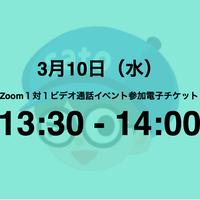 【13:30-14:00】2021.3.10「さとの日」オンライントークチケット