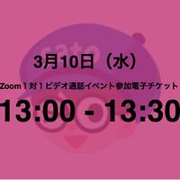【13:00-13:30】2021.3.10「さとの日」オンライントークチケット