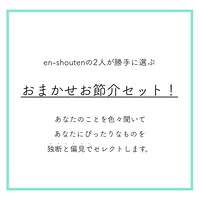 【en-shoutenおまかせお節介セット 10000円(税抜)】