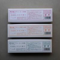 馬毛・豚毛歯ブラシ 3本(箱入り)  /  カナヤブラシ