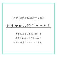 【en-shoutenおまかせお節介セット 15000円(税抜)】
