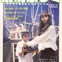 演劇ぶっく11号(1988年2月号)