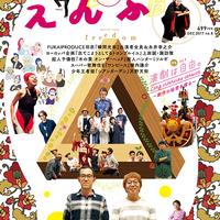えんぶ電子版8号(2017年12月号)
