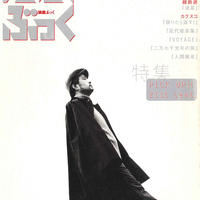 演劇ぶっく89号(2001年2月号)