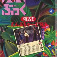 演劇ぶっく48号(1994年4月号)