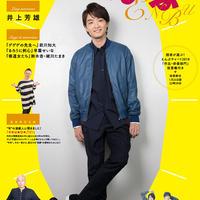 えんぶ電子版15号(2019年2月号)