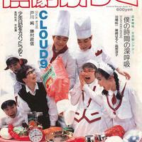 演劇ぶっく12号(1988年4月号)