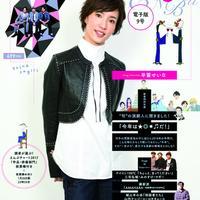 えんぶ電子版9号(2018年2月号)