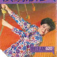 演劇ぶっく31号(1991年6月号)