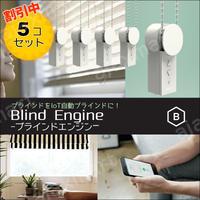 【5個セット・15%オフ】自宅のブラインドを手軽に自動化する Blind Engine-ブラインドエンジン