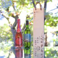 ワイン用紙袋【1本用カートンタイプ】
